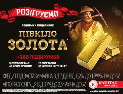 """Акция """"Полкило золота"""" и еще 300 подарков. Золотая лихорадка в Ломбардах Капитал!"""