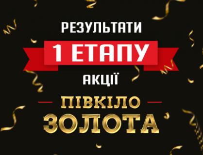 """Результаты 1 Етапа Акции """"Полкило золота"""""""