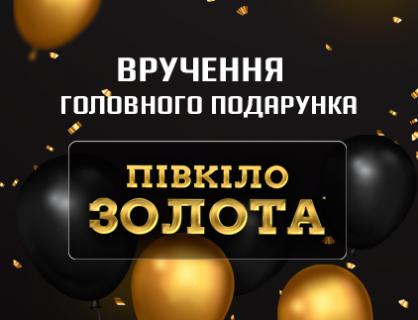 """Вручение главного подарка Акции """"Полкило золота"""""""