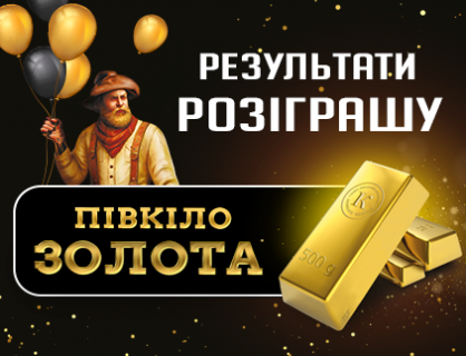 """Результаты 3 и 4 этапа Акции """"Полкило Золота"""""""
