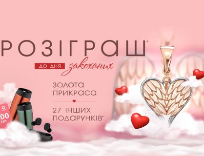 Розыгрыш ко Дню влюбленных