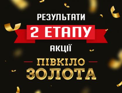 """Результаты 2 Этапа Акции """"Полкило золота"""""""