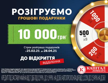 Акция к открытию нового отделения Ломбард Капитал в г. Мелитополь